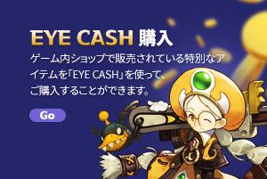 EYE CASH 購入